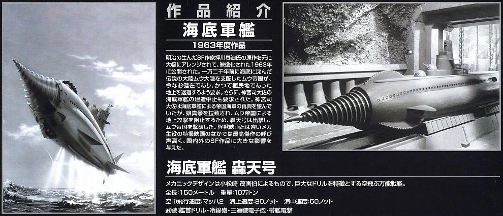 atragon Aoshima